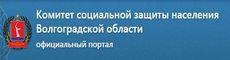 Комитет социальной защиты населения Волгоградской области