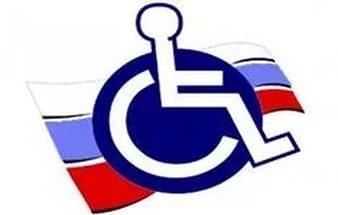 ПАМЯТКА для инвалидов