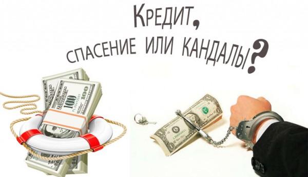 И снова о кредитах…