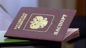 Утрата паспорта гражданина РФ