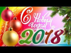 Поздравление с наступающим Новым годом и Рождеством Христовым!