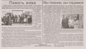 Мероприятия к годовщине Сталинградской битвы.