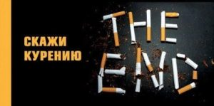 29 мая — Всемирный день борьбы с курением.