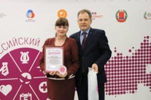 Доброволец России 2018