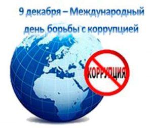 Мы против коррупции