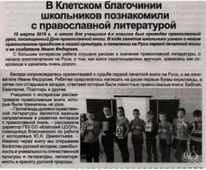 В Клетском благочинии школьников познакомили с православной литературой