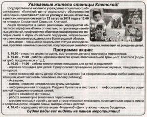 Уважаемые жители станицы Клетской!