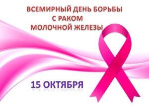 Акция «Нет раку груди-вместе мы сильнее!»