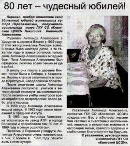 80 лет-чудесный юбилей!