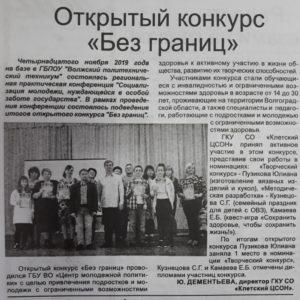 Открытый конкурс «Без границ!»
