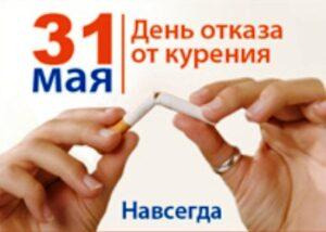 31 мая – всемирный день отказа от курения!