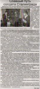 Славный путь солдата Сталинграда