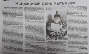 """<span class=""""title"""">Всемирный день мытья рук!</span>"""