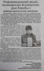 "<span class=""title"">День борьбы с раком молочной железы.</span>"