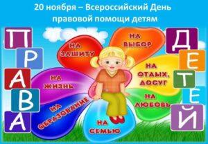 """<span class=""""title"""">Всероссийский  День правой помощи детям</span>"""