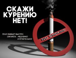 """<span class=""""title"""">19 ноября — Международный день отказа от курения</span>"""
