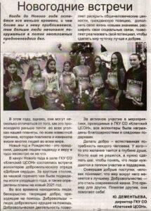 """<span class=""""title"""">Новогодние встречи</span>"""