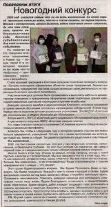 """<span class=""""title"""">Новогодний конкурс</span>"""