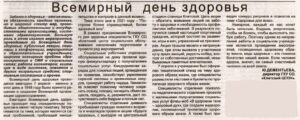 """<span class=""""title"""">Всемирный день здоровья</span>"""