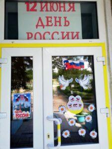 """<span class=""""title"""">12 июня – День России</span>"""