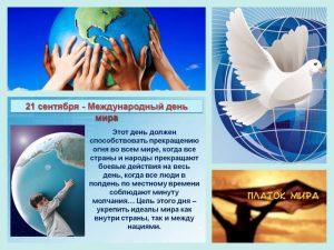 "<span class=""title"">21 сентября — Международный день мира.</span>"