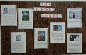 "<span class=""title"">День сельских женщин</span>"